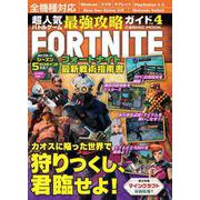 超人気バトルゲーム最強攻略ガイドVol.4(コスミックムック) [ムックその他]