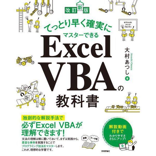 てっとり早く確実にマスターできるExcel VBAの教科書 改訂新版 [単行本]