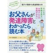 お父さんが発達障害とわかったら読む本―子どもの面倒を見ない。お母さんとの会話が少ない [単行本]