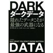 ダークデータ―隠れたデータこそが最強の武器になる [単行本]