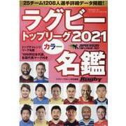 ラグビートップリーグカラー名鑑 2021(B・B MOOK 1514) [ムックその他]