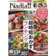 Nadia magazine vol.1(ONE COOKING MOOK) [ムックその他]