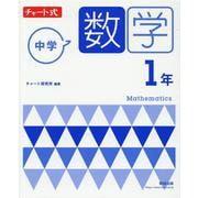 チャート式 中学数学 1年 [単行本]