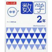 チャート式 中学数学 2年 [単行本]