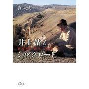 井上靖とシルクロード―西域物の誕生と展開 [単行本]