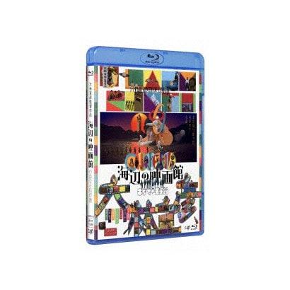 海辺の映画館-キネマの玉手箱 [Blu-ray Disc]
