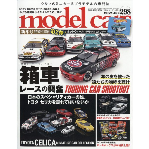 model cars (モデルカーズ) 2021年 03月号 [雑誌]