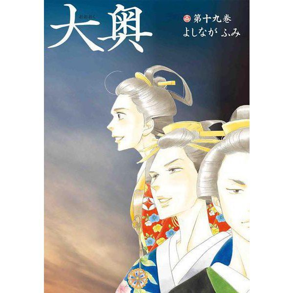 大奥 19(ヤングアニマルコミックス) [コミック]