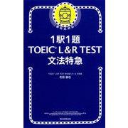 1駅1題 TOEIC L&R TEST文法特急 [単行本]