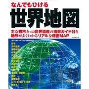 なんでもひける世界地図 [単行本]