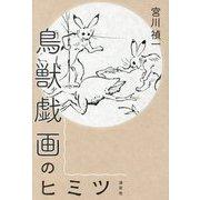 鳥獣戯画のヒミツ [単行本]