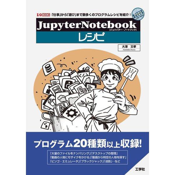 Jupyter Notebookレシピ(I・O BOOKS) [単行本]