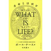 WHAT IS LIFE?生命とは何か [単行本]
