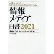 情報メディア白書〈2021〉 [単行本]