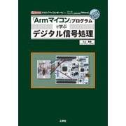 「Armマイコン」プログラムで学ぶデジタル信号処理(I・O BOOKS) [単行本]