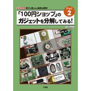 「100円ショップ」のガジェットを分解してみる!〈Part2〉(I・O BOOKS) [単行本]