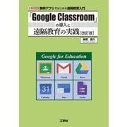 「Google Classroom」の導入と遠隔教育の実践 改訂版 (I・O BOOKS) [単行本]