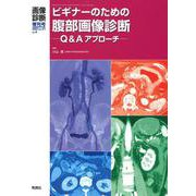 画像診断2021年増刊号(Vol.41 No.4)-ビギナーのための腹部画像診断 Q&Aアプローチ(画像診断増刊号) [全集叢書]