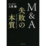 M&A失敗の本質 [単行本]