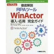 徹底解説RPAツール WinActor導入・応用完全ガイド―Ver.7.2対応 [単行本]