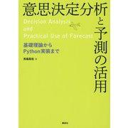 意思決定分析と予測の活用―基礎理論からPython実装まで [単行本]