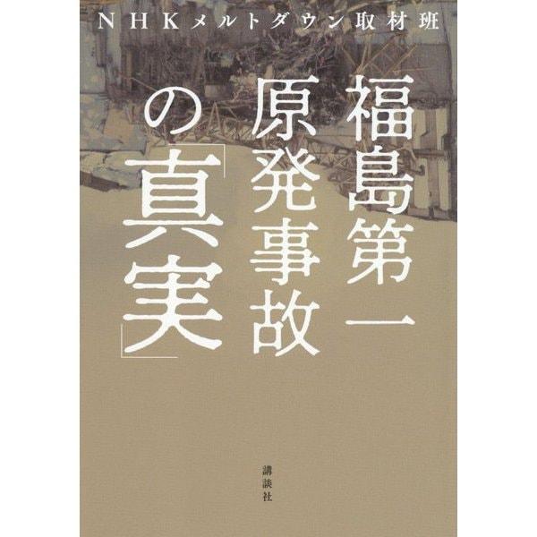 福島第一原発事故の「真実」 [単行本]