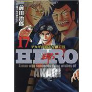 HERO<17>(近代麻雀コミックス) [コミック]