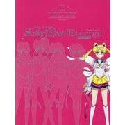 劇場版「美少女戦士セーラームーンEternal」公式ビジュアルBOOK [単行本]