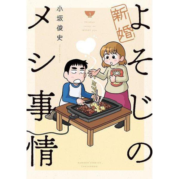 新婚よそじのメシ事情<3>(バンブーコミックス) [コミック]