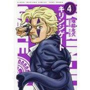 キリンジゲート<4>(近代麻雀コミックス) [コミック]