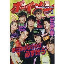 BOYS AND MEN 10th Anniversary Book [単行本]