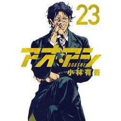 アオアシ<23>(ビッグ コミックス) [コミック]
