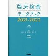 臨床検査データブック 2021-2022 [単行本]