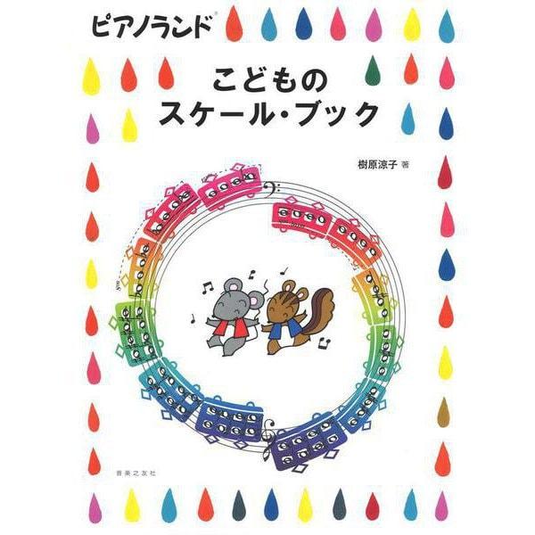 ピアノランド こどものスケール・ブック [単行本]