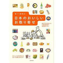 食べて旅気分! 日本のおいしいお取り寄せ(JTBのムック) [ムックその他]