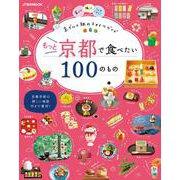 もっと京都で食べたい100のもの(JTBのムック) [ムックその他]