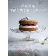 春夏秋冬 季節の焼き菓子とスイーツ(料理の本棚) [単行本]