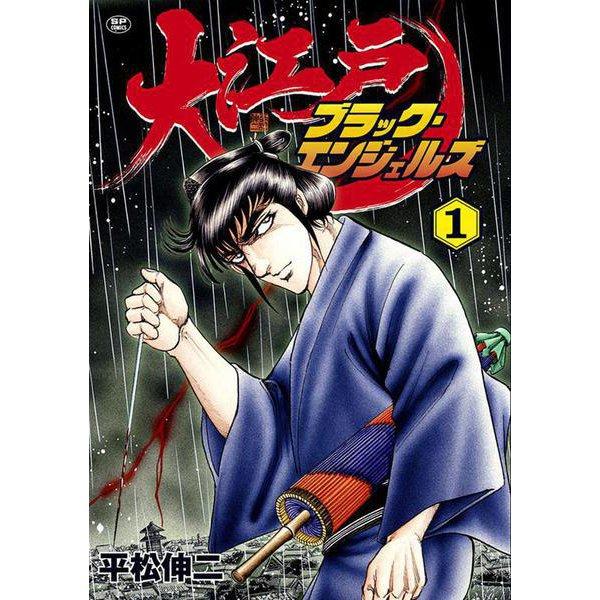 大江戸ブラック・エンジェルズ<1巻>(SPコミックス) [コミック]
