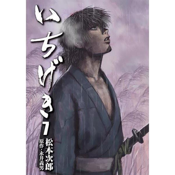 いちげき<7巻>(乱コミックス) [コミック]