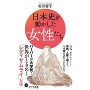 日本史を動かした女性たち(ポプラ新書) [新書]