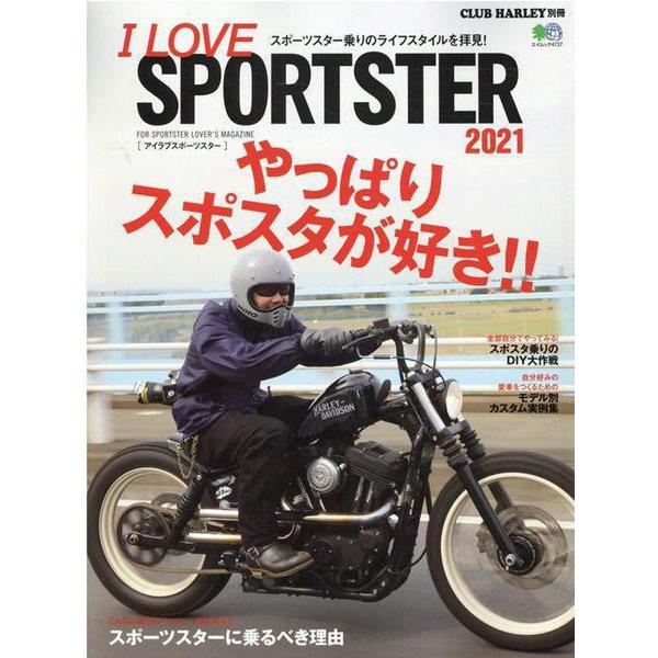 I LOVE SPORTSTER 2021(エイムック 4737 CLUB HARLEY別冊) [ムックその他]