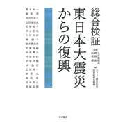総合検証 東日本大震災からの復興 [単行本]
