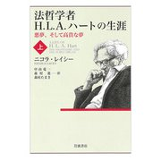 法哲学者H.L.A.ハートの生涯〈上〉―悪夢、そして高貴な夢 [単行本]