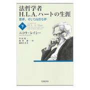 法哲学者H.L.A.ハートの生涯〈下〉―悪夢、そして高貴な夢 [単行本]