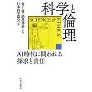 科学と倫理―AI時代に問われる探求と責任 [単行本]