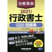 合格革命 行政書士40字記述式・多肢選択式問題集〈2021年度版〉 [全集叢書]