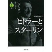 対比列伝 ヒトラーとスターリン〈第1巻〉(草思社文庫) [文庫]