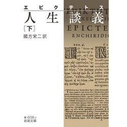 エピクテトス 人生談義〈下〉(岩波文庫) [文庫]
