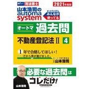 司法書士 山本浩司のオートマシステム オートマ過去問〈4〉不動産登記法2〈2021年度版〉 [全集叢書]