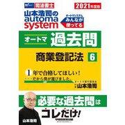 司法書士 山本浩司のオートマシステム オートマ過去問〈6〉商業登記法 [全集叢書]